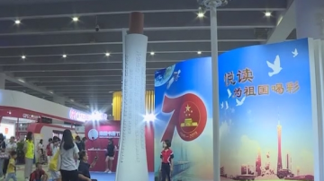 [2019-08-26]南方小记者:南国书香节:悦读,为祖国喝彩