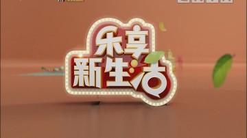 [2019-08-08]乐享新生活-野趣大湾区