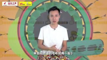 粤语歌曲排行榜2019年第36期