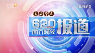 [HD][2019-09-02]南方财经报道:2019中国企业500强出炉 广东57家企业入榜