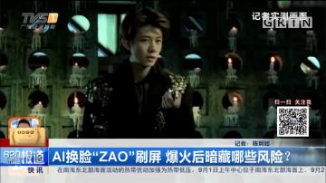 """AI换脸""""ZAO""""刷屏 爆火后暗藏哪些风险?"""