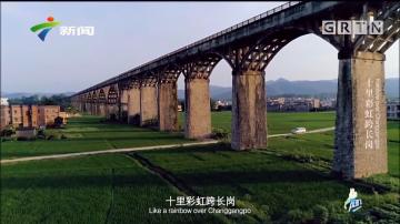 [HD][2019-09-24]发现广东:十里彩虹跨长岗