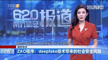 南财快评 ZAO程序:deepfake技术带来的社会安全风险