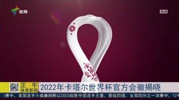 2022年卡塔尔世界杯官方会徽揭晓