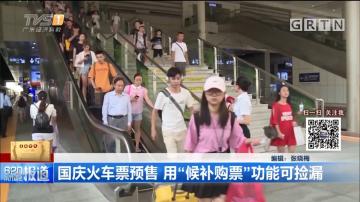 """国庆火车票预售 用""""候补购票""""功能可捡漏"""