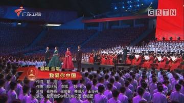 领唱 合唱:我爱你中国