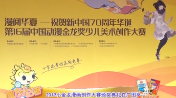 [2019-10-15]南方小记者:2019小金龙漫画创作大赛颁奖典礼在广图举行