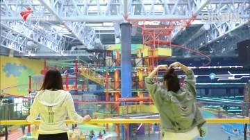 [HD][2019-12-20]全民叹世界:玩转广州融创体育世界