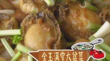 金玉滿堂大盤菜