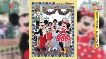 [HD][2020-01-10]全民叹世界:香港迪士尼乐园 周年庆祝之旅