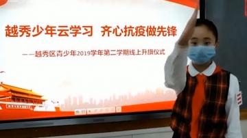 [2020-02-19]南方小记者:广州市越秀区举办青少年线上升旗仪式