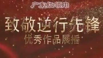 [2020-04-14]南方小记者:广东红领巾致敬逆行先锋优秀作品展播