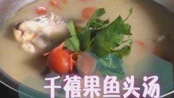 千禧果鱼头汤