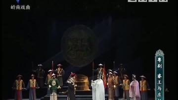 [2018-06-16]剧场连线:睿王与庄妃(上)