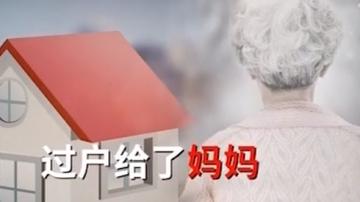 [2020-06-21]和事佬:被赶出家门的母子(上)