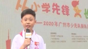 """[2020-06-02]南方小记者:广州:逾17万新""""红领巾""""入队"""