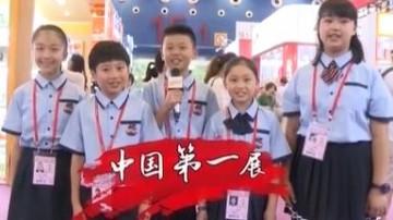 [2020-06-23]南方小记者:南方小记者带你了解首次网络广交会