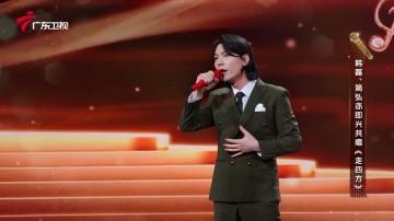 跨时代合作!简弘亦与原唱韩磊合唱《走四方》!