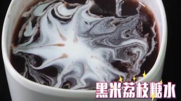 [2020-07-06]我爱返寻味:黑米荔枝糖水
