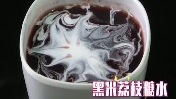 黑米荔枝糖水