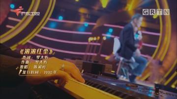 魏雪漫即兴演唱《滚滚红尘》