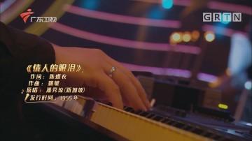 偶像的力量!罗大佑深情演唱歌曲《情人的眼泪》致敬偶像!