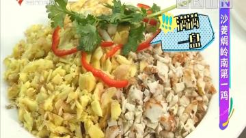 沙姜焗岭南第一鸡
