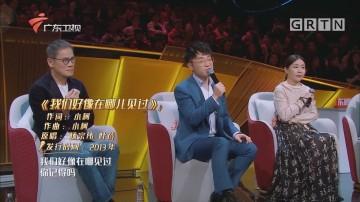 叶蓓、王铮亮即兴对唱《我们好像在哪儿见过》