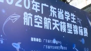 [2020-08-13]南方小记者:2020年广东省学生航空航天模型锦标赛在线上举办