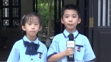[2020-08-03]南方小记者:双语诵读会 致敬中华经典