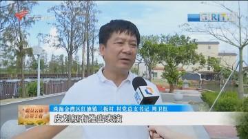 """珠海金湾:示范村成""""网红村"""""""