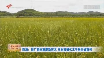珠海:推广稻田施肥新技术 农业机械化水平居全省前列