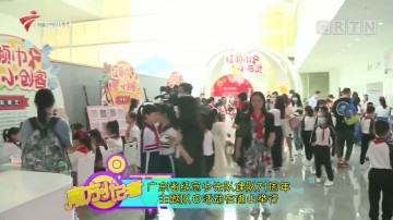 [HD][2020-10-19]南方小记者:广东省纪念少先队建队71周年主题队日活动在佛山举行