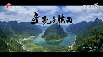 [HD][2020-10-06]不可思议的中国:这凯是广西