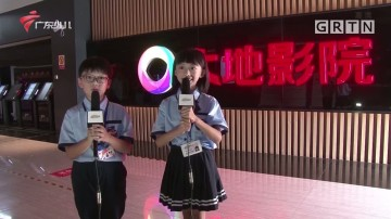 [HD][2020-09-29]南方小记者:正心修身,明志创新——朝天小学开笔礼
