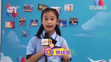 [HD][2020-09-22]南方小记者:小记者招新走进广外附设番禺外国语学校