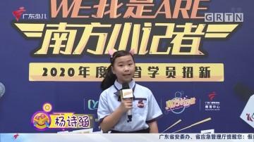 [HD][2020-09-30]南方小记者:南方小记者招新活动 走进广州市天河灵秀小学