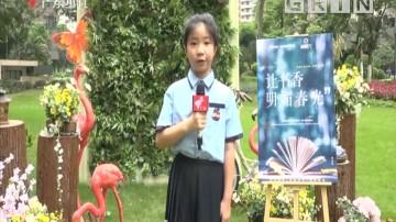 [2020-09-07]南方小记者:广东省食品药品科普体验馆开馆啦!