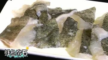 制作鲜鱼激石