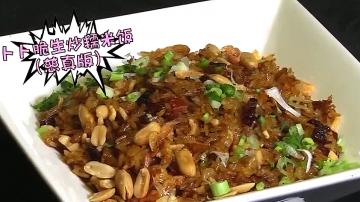 寻味生炒糯米饭