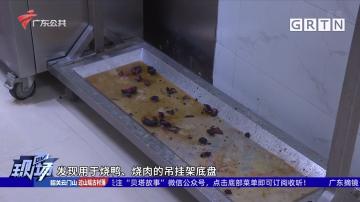 江门:高校饭堂员工自曝卫生问题 学生反映吃出异物