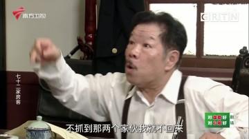 [HD][2020-12-19]七十二家房客:夫妻本是同林鸟(下)