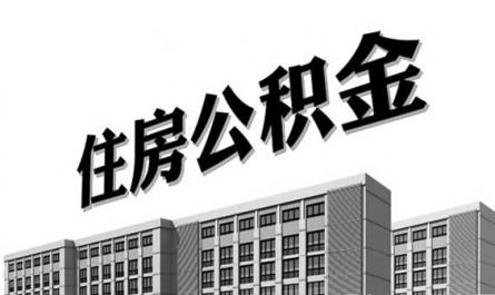 广州:公积金贴息贷款执行新政 占比不能超过贷款总额五成