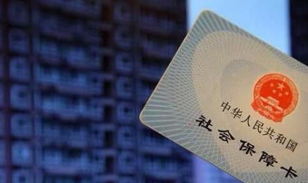 广东上海等多地下调社保缴费费率 集中在工伤失业生育险 焦点1:哪些费率在下调?
