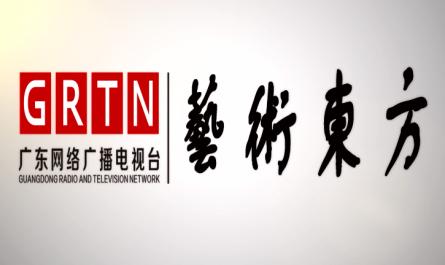艺术东方之画家李文龙专访