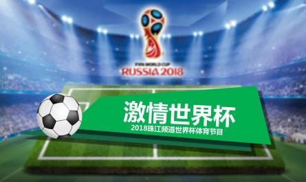 [2018-06-21]激情世界杯:西班牙球员太太团亮相 嘉宾热议球场好男人亮点