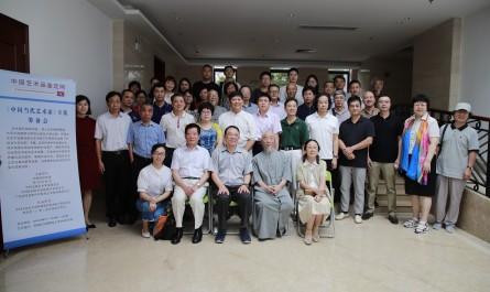 【藝術東方】《中國當代藝術家》專集編纂籌備會