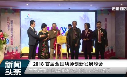 2018首届全国幼师创新发展峰会