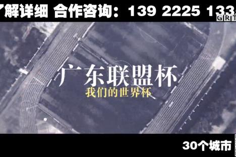 广东联盟杯—我们的世界杯
