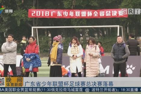廣東省少年聯盟杯足球賽總決賽落幕